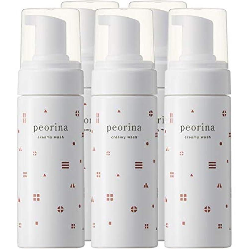 最高ボイコットタップピオリナ クリーミーウォッシュ 5個セット 泡洗顔料 スキンケア 美肌 高保湿 セラミド 乾燥肌 敏感肌 ニキビ 赤ら顔 ヒト型セラミド