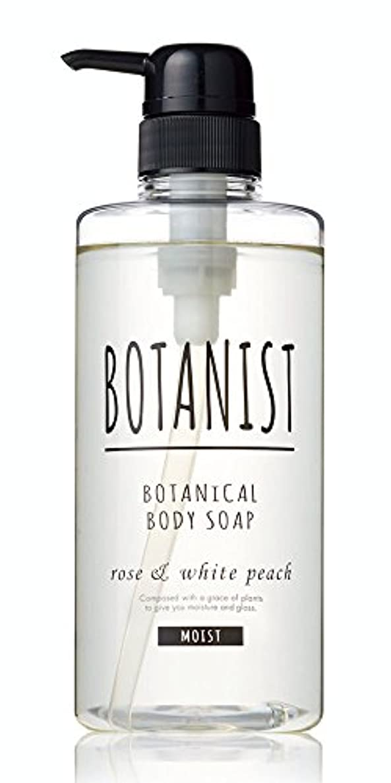 敏感な乳剤強調するBOTANIST ボタニカル ボディーソープ モイスト 490mL