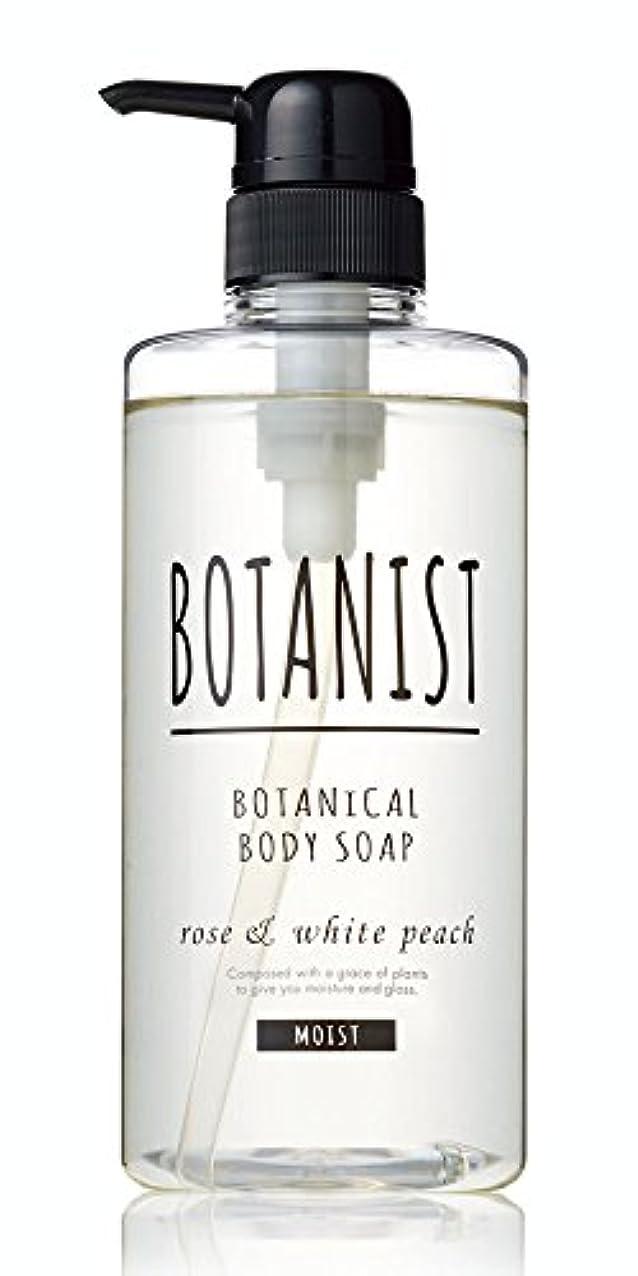 追加する浴室毒性BOTANIST ボタニカル ボディーソープ モイスト 490mL