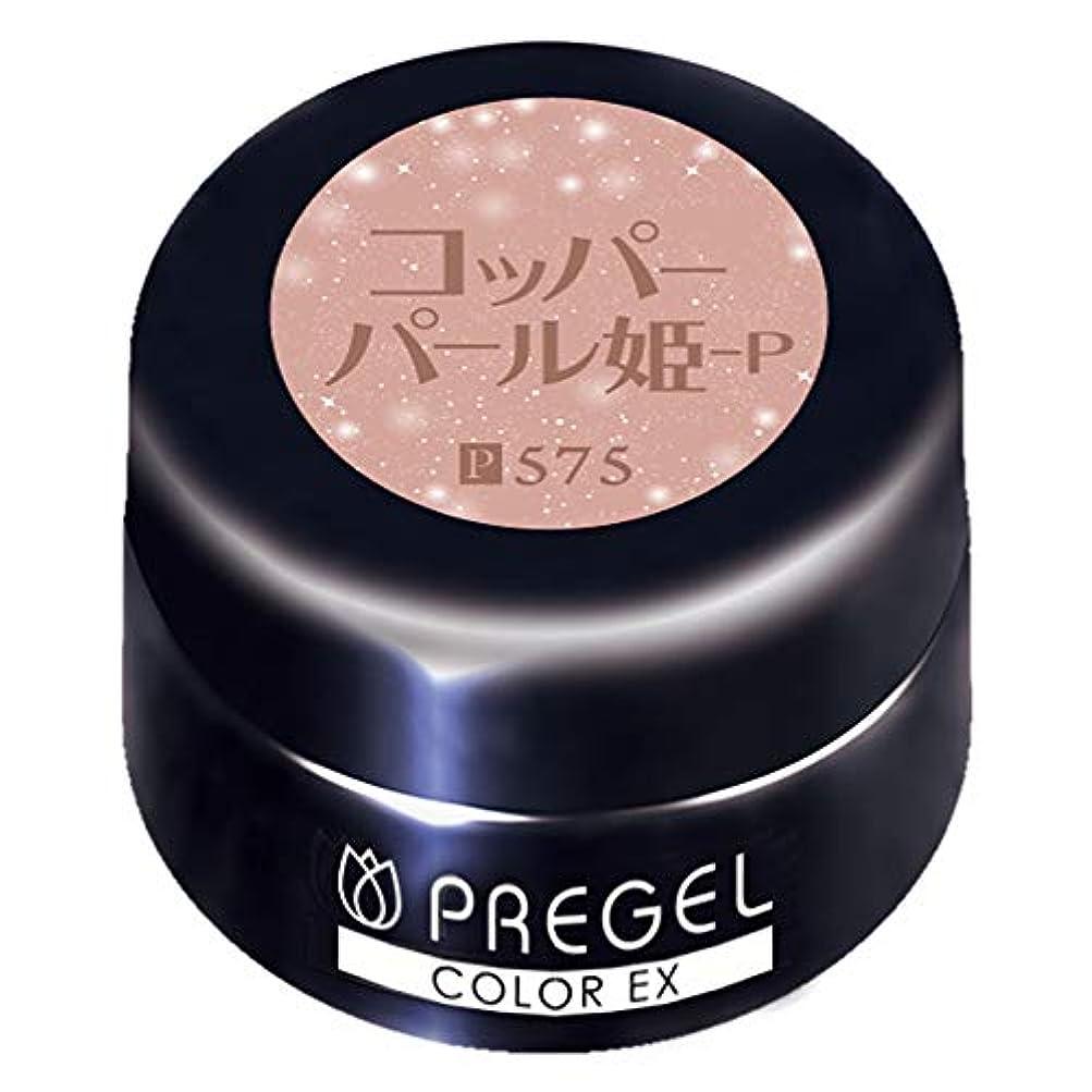 速報悲しみお尻PRE GEL カラージェル カラーEX コッパーパール姫-P 3g PG-CE575 UV/LED対応