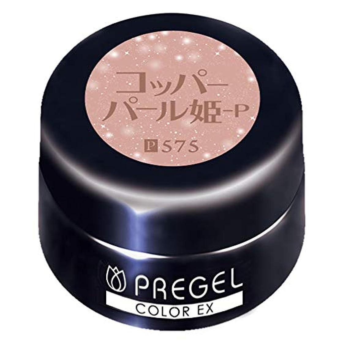 リースバンドルふさわしいPRE GEL カラージェル カラーEX コッパーパール姫-P 3g PG-CE575 UV/LED対応