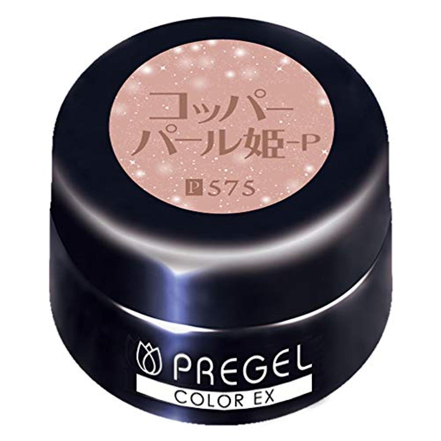 ゼロ症状純粋なPRE GEL(プリジェル) PRE GEL カラージェル カラーEX コッパーパール姫-P 3g PG-CE575 UV/LED対応 ジェルネイル