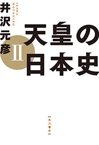 [画像:天皇の日本史 II (角川学芸出版単行本)]