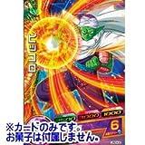 ドラゴンボールヒーローズ カードグミ14 [JPBC4-08.ピッコロ ※カードのみです、お菓子は付属しません](単品)