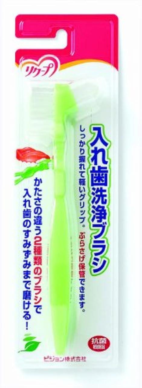締め切り差別化する器具リクープ 入れ歯洗浄ブラシ