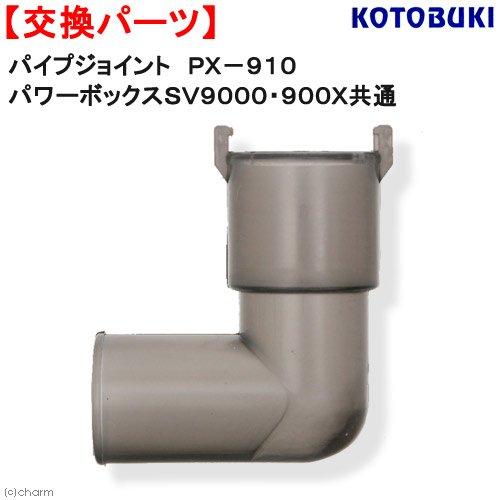 PX-910 パイプジョイント