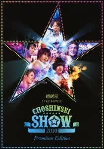 """超新星 LIVE MOVIE""""CHOSHINSEI SHOW 2010""""-Premium Edition- [DVD]"""