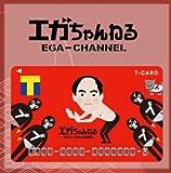 エガちゃんねる 江頭2:50 YouTuber Tカード