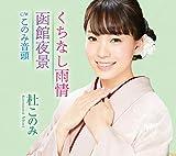 くちなし雨情/函館夜景(ミント盤)