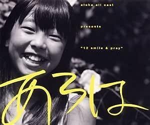 """あろは~aloha all casts presents""""12 smile&pray"""""""