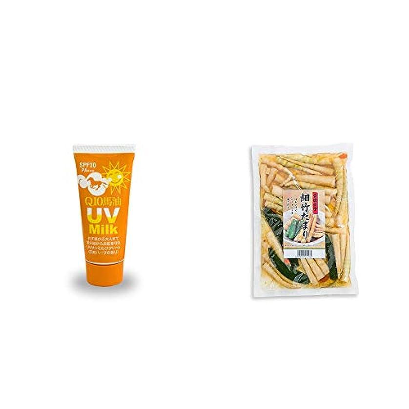[2点セット] 炭黒泉 Q10馬油 UVサンミルク[天然ハーブ](40g)?青唐辛子 細竹たまり(330g)