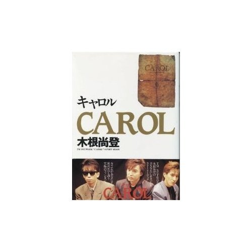 CAROL(キャロル) (角川文庫)の詳細を見る