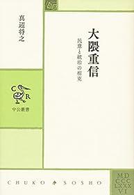 大隈重信 - 民意と統治の相克 (中公叢書)
