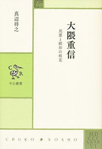 大隈重信 - 民意と統治の相克 (中公叢書)の詳細を見る