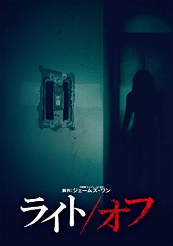 ライト/オフ [DVD]