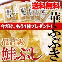 知床標津マルワ食品 北海道知床産 鮭ぶし 華ふぶき 4個セット 今だけもう1袋プレゼント!合計5袋!