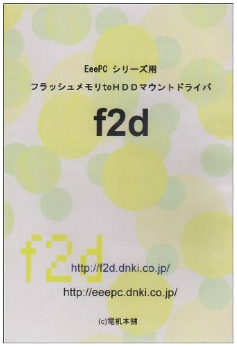 大人典型的なきゅうりEeePC用フラッシュメモリtoHDDマウントドライバ Ver1.5