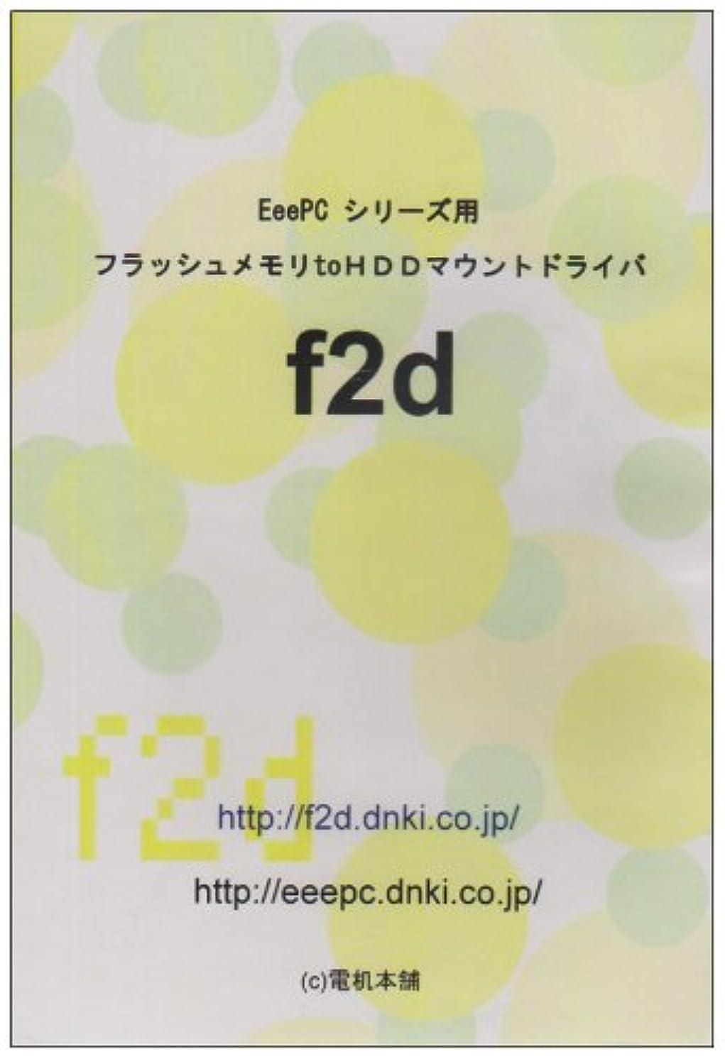EeePC用フラッシュメモリtoHDDマウントドライバ Ver1.5