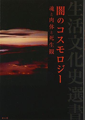 闇のコスモロジー―魂と肉体と死生観 (生活文化史選書)