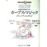 ガープス・マジック―汎用RPG呪文ガイド (角川文庫―スニーカー文庫)
