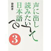 声に出して読みたい日本語(3)