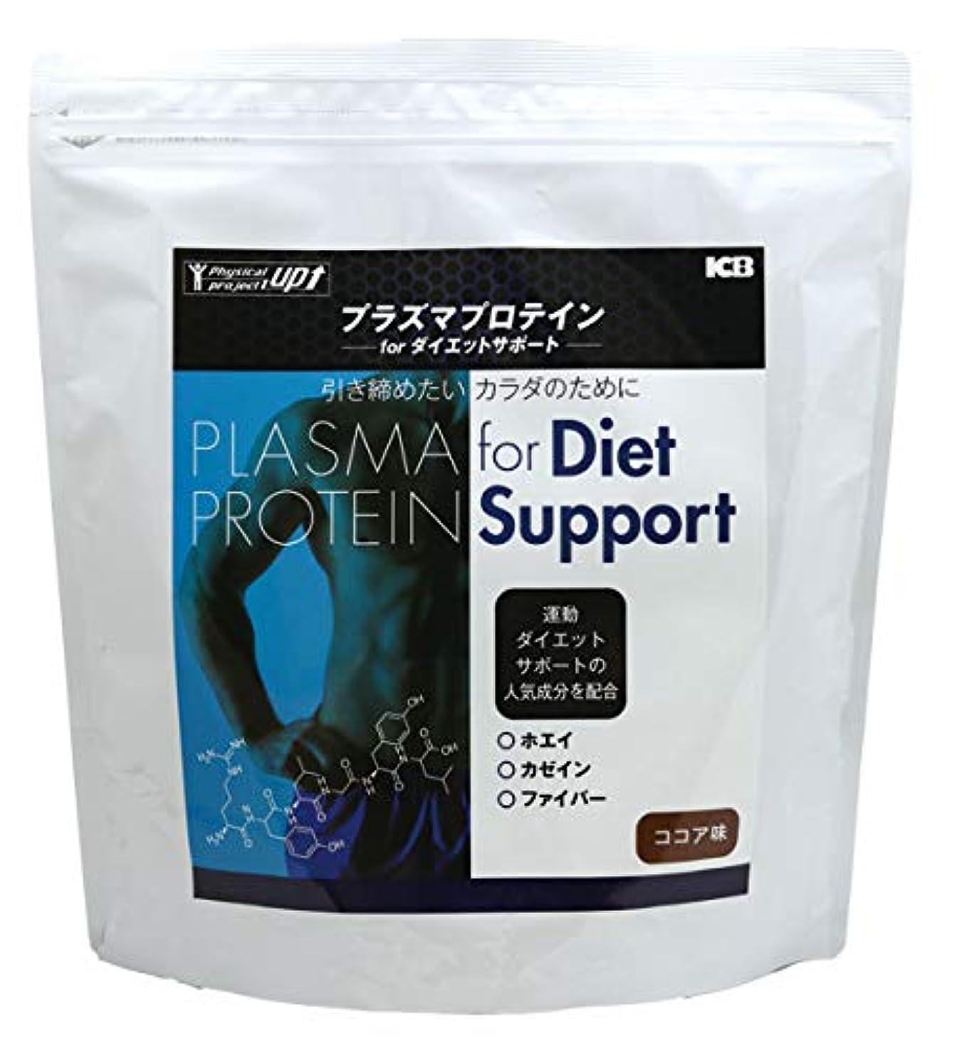 コミュニティ試みる石化するプラズマプロテイン for ダイエットサポート (1kg)