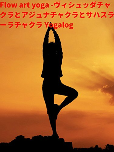 Flow art yoga -ヴィシュッダチャクラとアジュナチャクラとサハスラーラチャクラ Yogalog