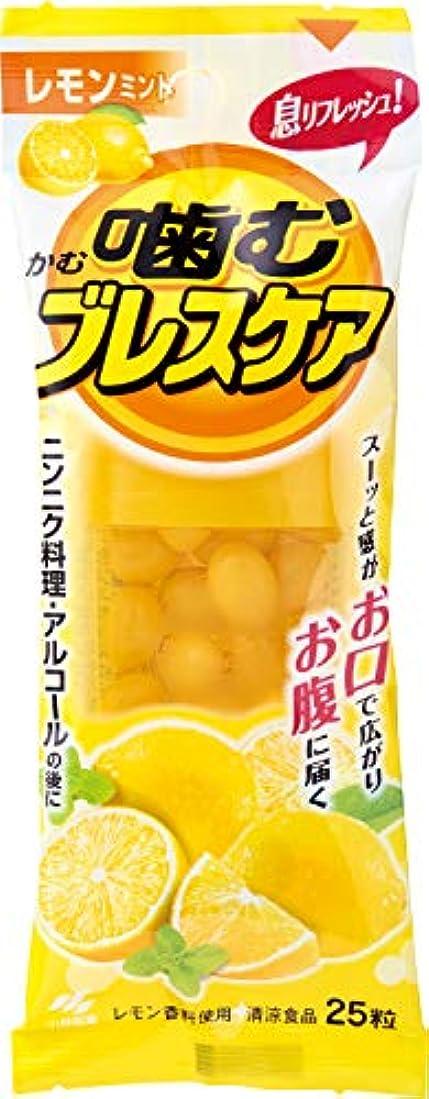 指導する金額崇拝する噛むブレスケア 息リフレッシュグミ レモンミント 25粒