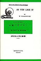 お気に召すまま (研究社小英文叢書 (50))