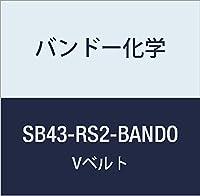 バンドー化学 SB形Vベルト(レッドS-II) SB43-RS2-BANDO