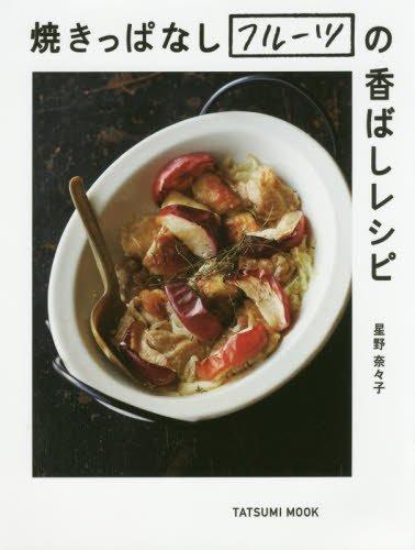 焼きっぱなしフルーツの香ばしレシピ (タツミムック)