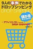 9人の事例でわかるドロップシッピング―アフィリエイターのための儲かるDROP SHIPPING