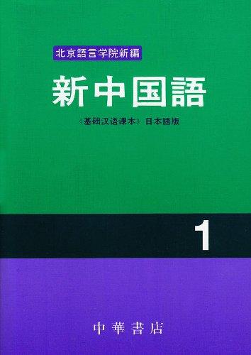 新中国語—《基礎漢語課本》日本語版 (1)