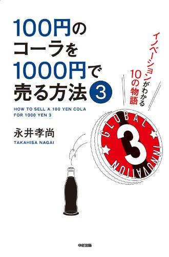 100円のコーラを1000円で売る方法3 (中経出版)の詳細を見る