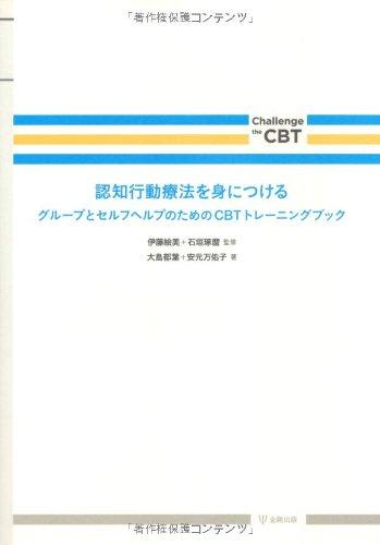 認知行動療法を身につける―グループとセルフヘルプのためのCBTトレーニングブック Challenge the CBTの詳細を見る