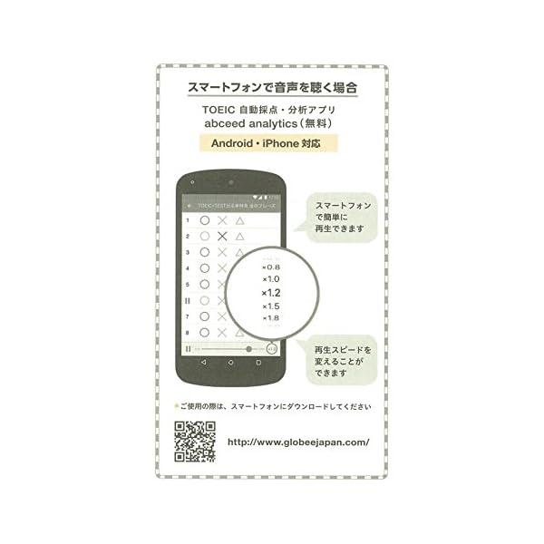 TOEIC L & R TEST 出る単特急...の紹介画像10