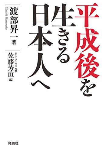 [画像:平成後を生きる日本人へ (扶桑社BOOKS)]