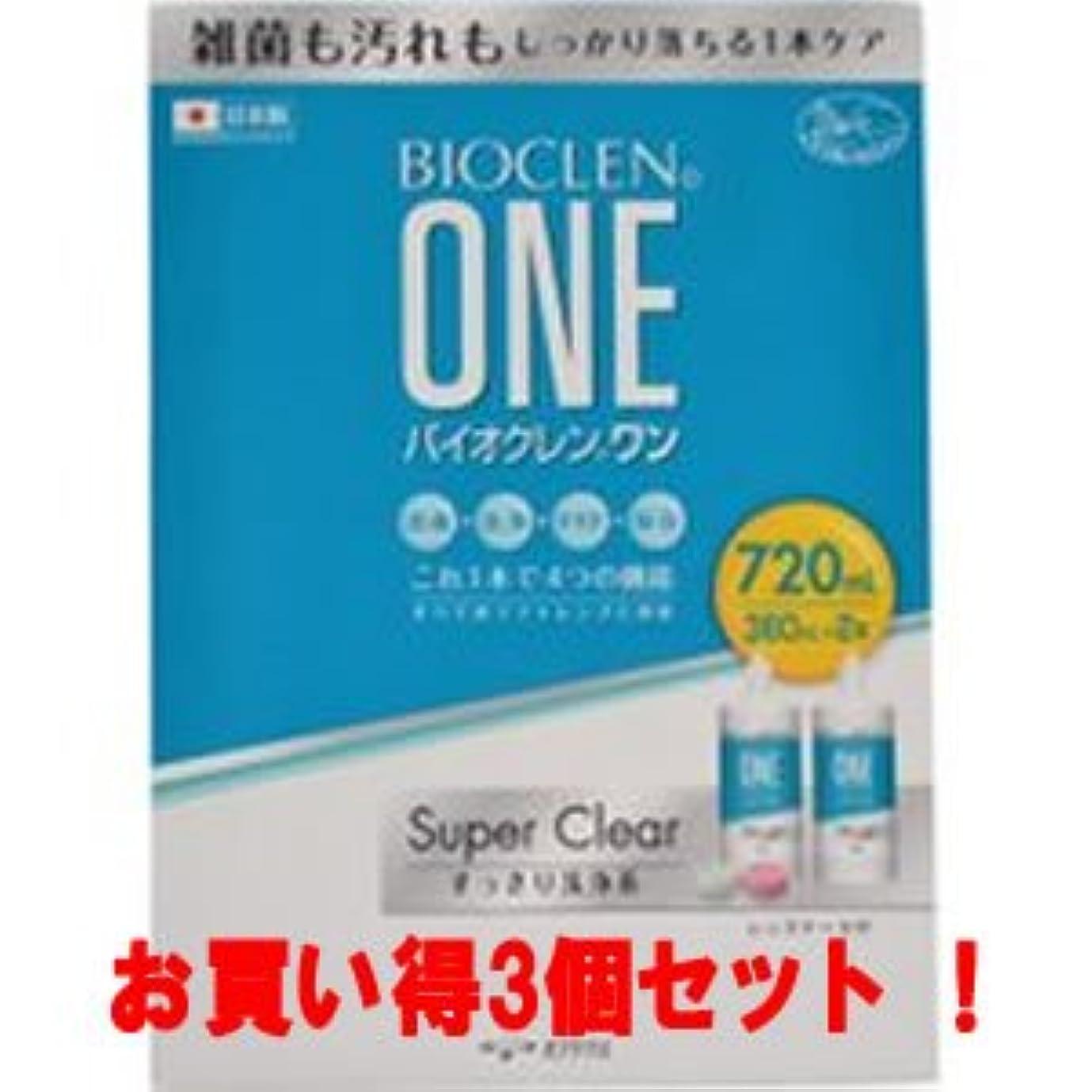 辛い舌な泣いている(お買い得3個セット)オフテクス バイオクレン ワン スーパークリア 360ml×2本(医薬部外品)