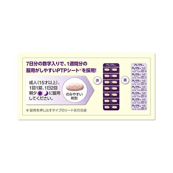 【第2類医薬品】アレグラFX 28錠 ※セルフ...の紹介画像3