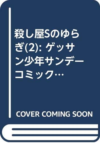 殺し屋Sのゆらぎ (2) (ゲッサン少年サンデーコミックス)