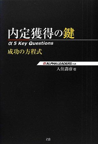 内定獲得の鍵―α 5 Key Questions 成功の方程式の詳細を見る