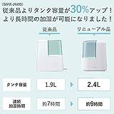 アイリスオーヤマ 加湿器 加熱式加湿器 ホワイト SHM-260R1-W 画像