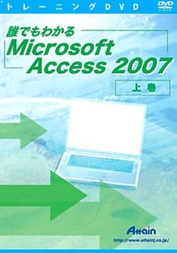 アテイン 誰でもわかるMicrosoft Access 2007 上巻