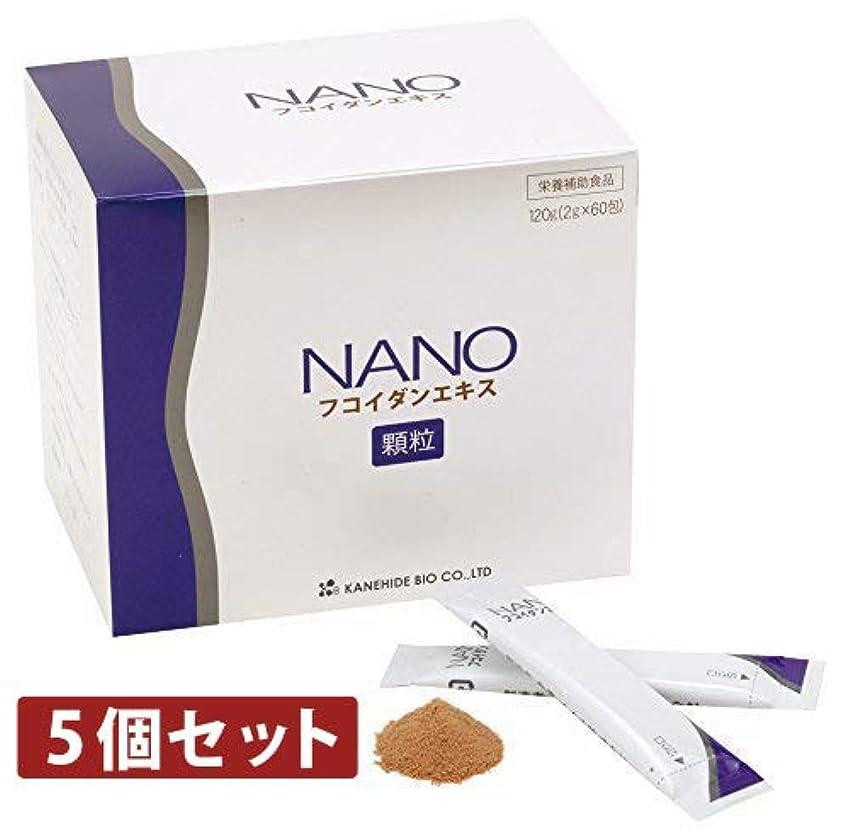 靴下規制没頭するNANOフコイダン(60包入) 【5個セット】