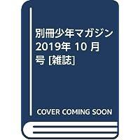 別冊少年マガジン 2019年 10 月号 [雑誌]