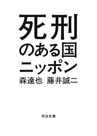 死刑のある国ニッポン (河出文庫)