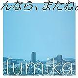 んなら、またね。 / fumika