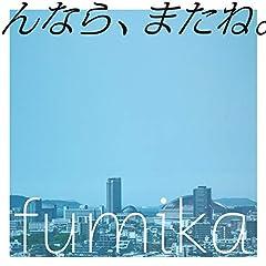 fumika「んなら、またね。」のジャケット画像