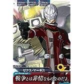 ガンダムトライエイジ/鉄血の4弾/TK4-056 ゼクス・マーキス C
