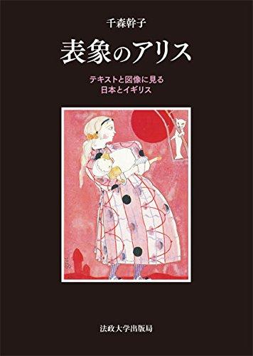表象のアリス: テキストと図像に見る日本とイギリスの詳細を見る